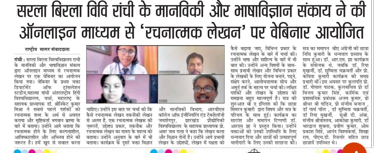 Rashtriya Sagar-Ranchi 7/3/2021 12:00:00 AM