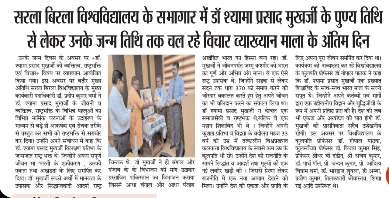 Aadivasi Express-Ranchi 7/7/2021 12:00:00 AM