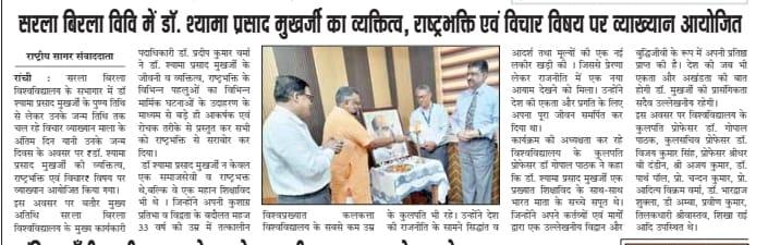 Rashtriya Sagar-Ranchi 7/7/2021 12:00:00 AM