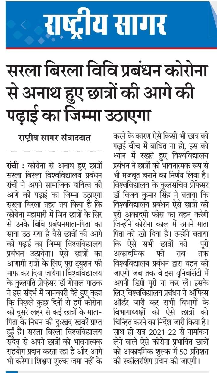 Rashtriya Sagar-Ranchi 7/8/2021 12:00:00 AM