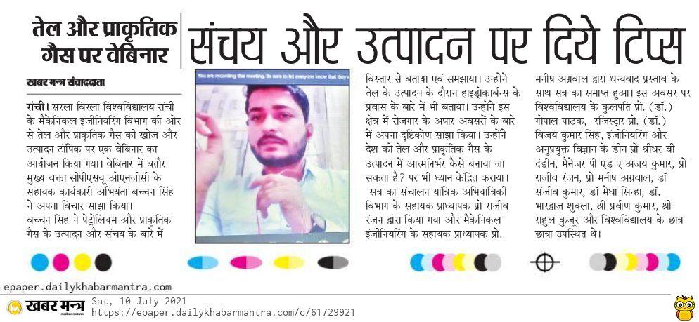 Khabar Mantra-Ranchi 7/11/2021 12:00:00 AM