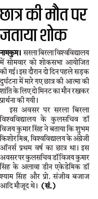 Hindustan-RANCHI 12/3/2019 12:00:00 AM