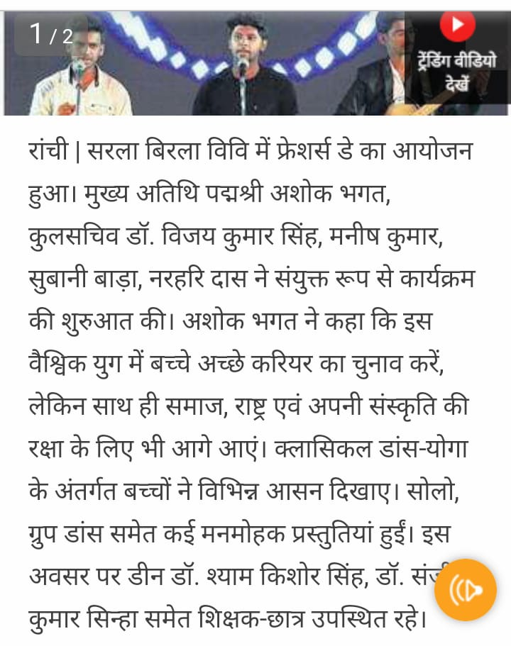 DAINIK BHASKAR-Ranchi 11/25/2018 12:00:00 AM