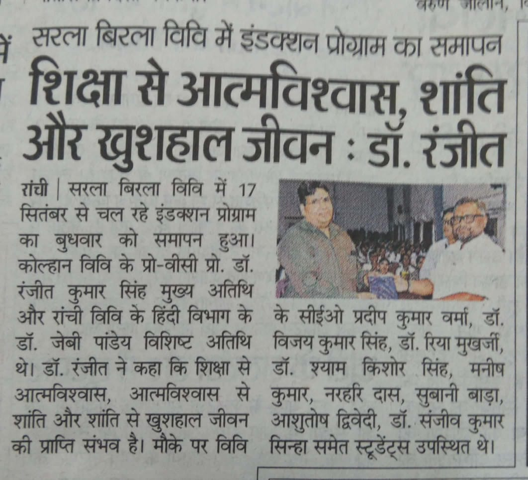 DAINIK BHASKAR-Ranchi 9/27/2018 12:00:00 AM