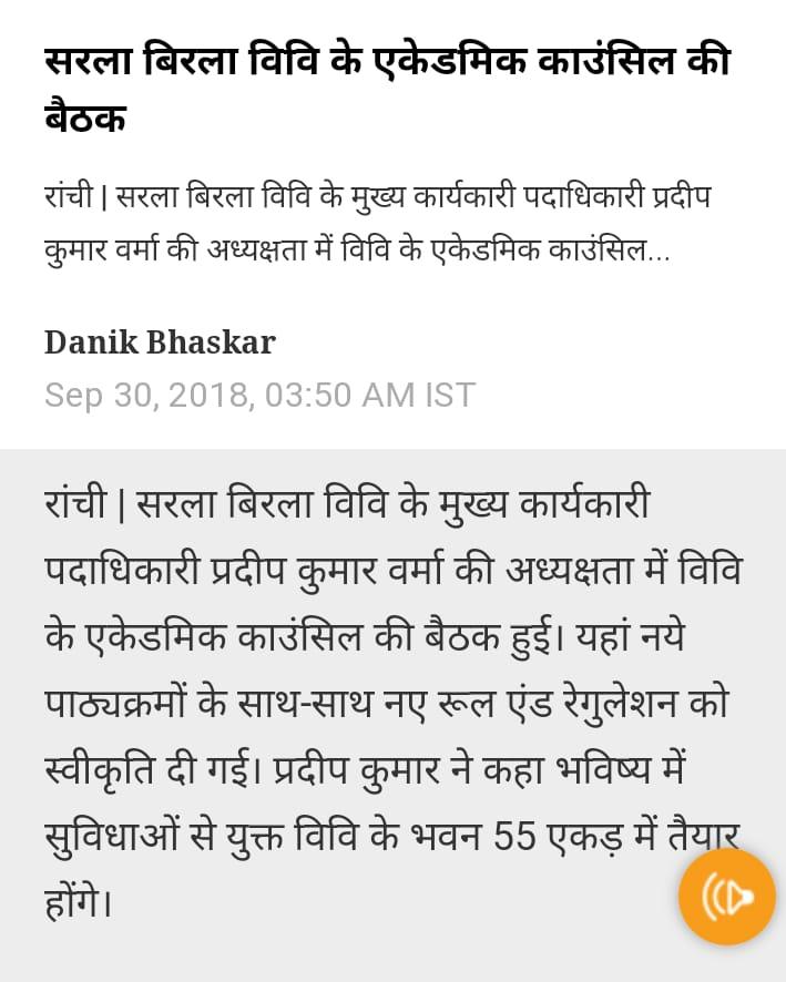 DAINIK BHASKAR-Ranchi 9/30/2018 12:00:00 AM
