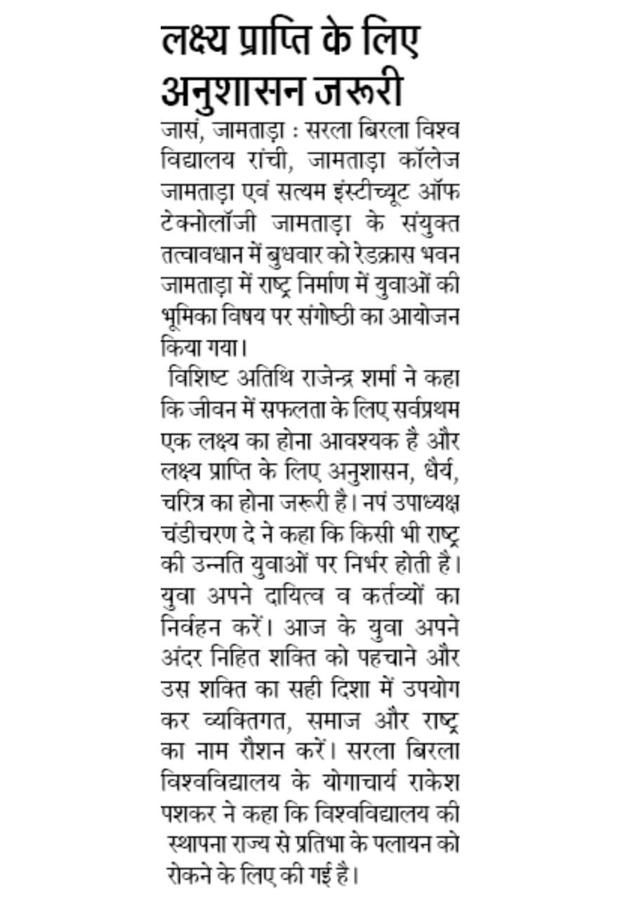 DAINIK BHASKAR-JAMTARA 8/9/2018 12:00:00 AM