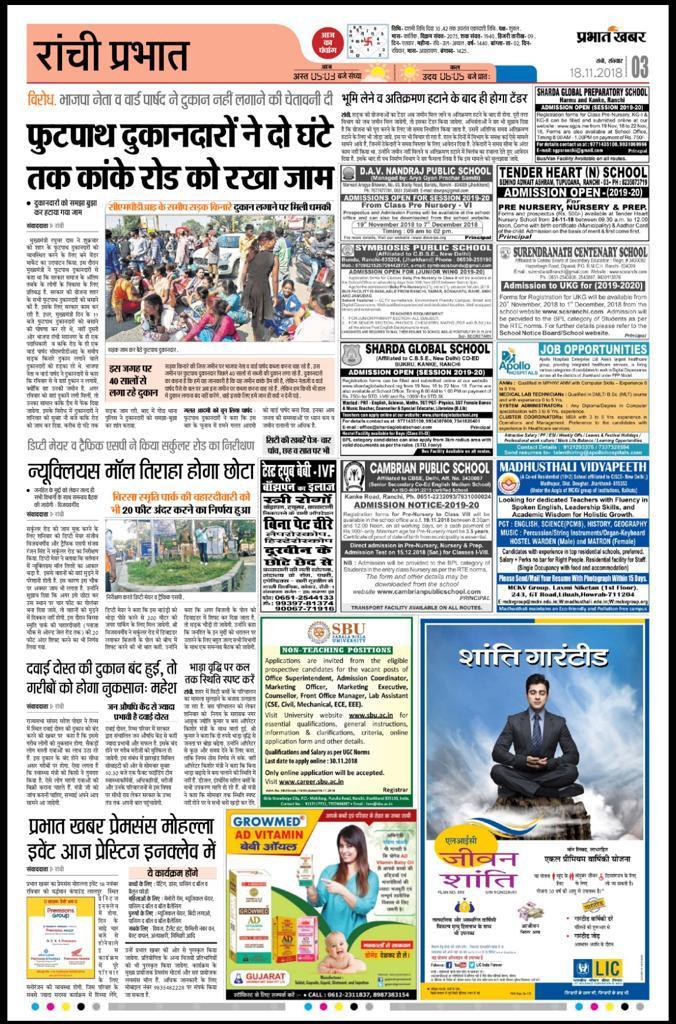 PRABHAT KHABAR-Ranchi 11/18/2018 12:00:00 AM
