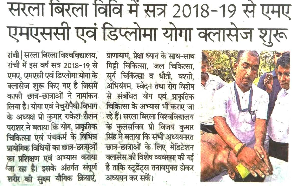 DAINIK BHASKAR-Ranchi 10/23/2018 12:00:00 AM